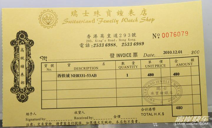 香港公司发票样本